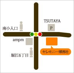 セレモニー博善社