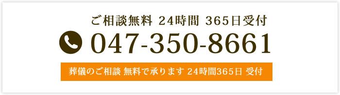 ご相談無料 24時間 365日受付 047-350-8661