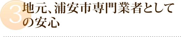 地元、浦安市専門業者としての安心